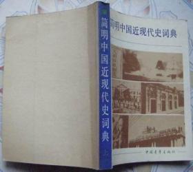 简明中国近现代史词典. 上