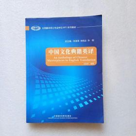 中国文化典籍英译