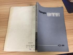 SMP英国中学数学教科书 C册
