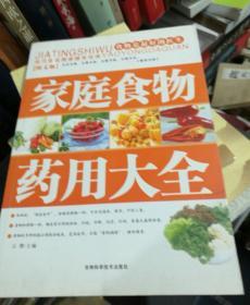家庭食物药用大全(图文版)