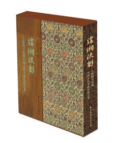 缥缃流彩——中国古代书籍装潢艺术  【预售】