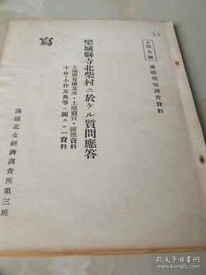乐城县寺北柴村土地所有权土地买卖问答  满铁现地调查资料  a第5号   /1941年出版 日文/大量数据表格