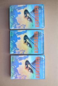 【私藏】 福爾摩斯探案全集 全部3冊 1版4印