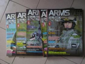 军事装备ARMS(2010年 第1 2 3 4 6期)