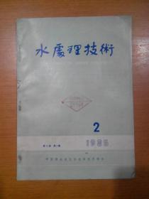 水处理技术 1985年第2期