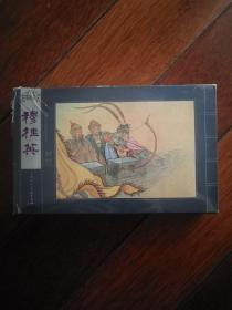中国古代戏曲故事穆桂英