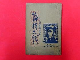1939年【论持久战】毛泽东著 石印本