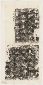 孔融残碑.. 东汉建安13年[208]. 民国拓本.隶书. 拓片尺寸: 50.91*100.29厘米。宣纸原色原大微喷印制