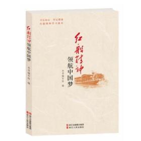 红船精神航中国梦 本书编写组 9787213067570  浙江人民
