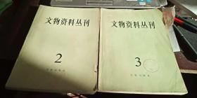 文物资料丛刊 2. 3 两本合售