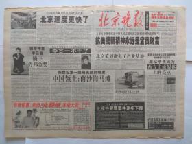 北京晚报2000年10月26日【存1-32版】