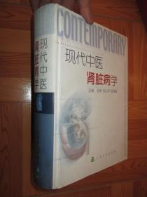 现代中医肾脏病学(16开,精装)