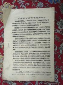 把自首叛党变节分子尹智麒揪出来示众+一张8开最高指示【如图】