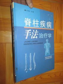 脊柱疾病手法治疗学(16开,精装)