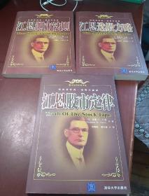 《江恩测市法则》《江恩股市定律》《江恩选股方略》3册