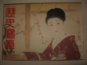 日本画报  1937年2月《历史写真》 封面一张