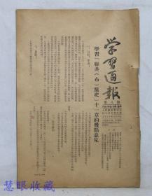 """1954年12月20日第8期《学习通报》一份(双面16页) 太原铁路管理局政治部宣传部编--学习""""联共(布)党史""""十一章的几点意见"""