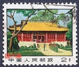 普14 革命圣地图案普通邮票:2分广州农民运动讲习所,不缺齿、无揭薄好信销邮票一枚