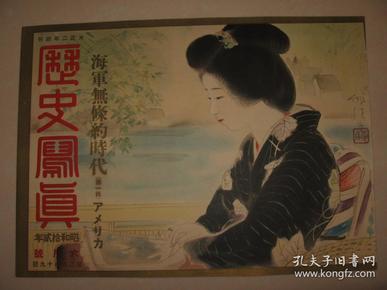 日本画报  1937年6月《历史写真》 封面一张