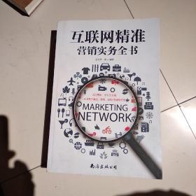 互联网精准营销实务全书