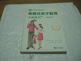 策略式亲子教育全面技巧一一读懂你的孩子(上)