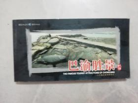 巴渝胜景(人文重庆系列明信片)