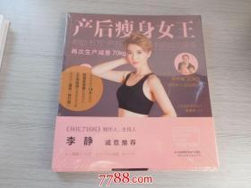 产后瘦身女王(汉竹)(全新正版原版书未拆封 1本)副本在家里客厅