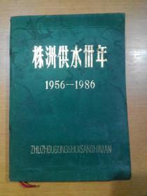 株洲供水卅年 1956-1986