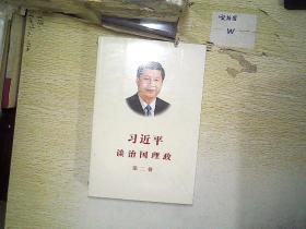 习近平谈治国理政·第二卷           .....