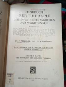 南满洲沈铁大连医院馆藏医学史料 handbuch der gesamten therapie 1909(内科治疗)
