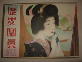 日本画报  1927年4月《历史写真》 封面一张