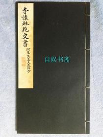 民国时期:昭和新选碑法帖大观——李怀琳绝交书( 附万岁通天进帖抄)