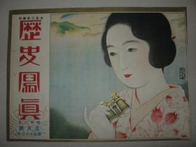 日本画报  1927年5月《历史写真》 封面一张