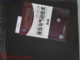 液压与气动技术 第4版