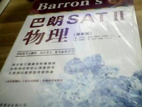 Barrons 巴朗 SAT 2物理(最新版)