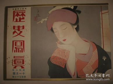 日本画报  1927年11月《历史写真》 封面一张