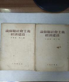 论苏联社会主义经济建设【中级组 第二册】
