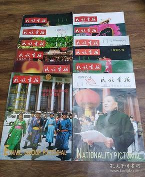 民族画报1997(1--12)全年共12册合售  庆祝内蒙古自治区成立50周年   邓小平逝世
