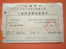 1970年干部档案材料转递通知单(最高指示千万不要忘记阶级斗争)