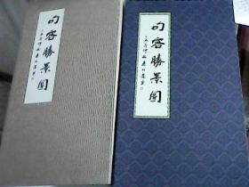 句容胜景图[册页版] 朱正发签赠本 毛笔 有函套