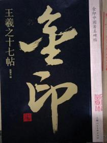 金印中国著名碑帖    王羲之十七帖