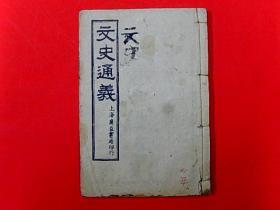 1944年上海广益书局 线装本 毛泽东著作伪装本【文史通义---论持久战】毛泽东著