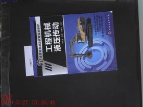 工程机械液压传动