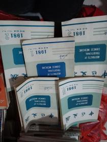 中医文摘杂志1981年 1 2 3 5 6  5本合售