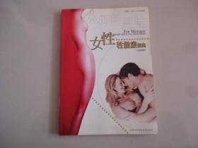 女性性健康指南(文字资料)