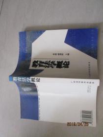 教育法学概论   广东高等教育出版社    19-6