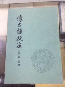 怀古录校注(93年初版  印量1200册)