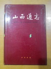 山西通志.第四十一卷.卫生医药志.医药篇
