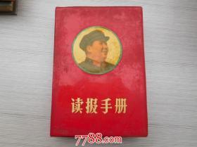 读报手册(32开红塑包装带头像,里面有毛林像,题词缺,详见书影,总体品好 红代会南京大学委员会编印1969年1月2版1印)