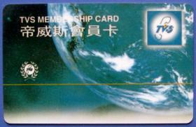 帝威斯会员卡(全国通用)--早期金卡、杂卡等甩卖--实物拍照--永远保真--罕见!
